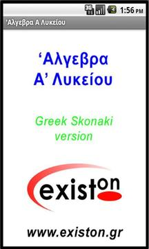 Algebra A Lyceum Greek Skonaki