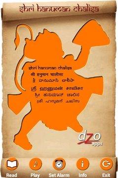 HanumanChalisa_MultiLingual