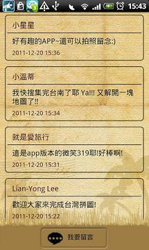 台湾368旅游拼图