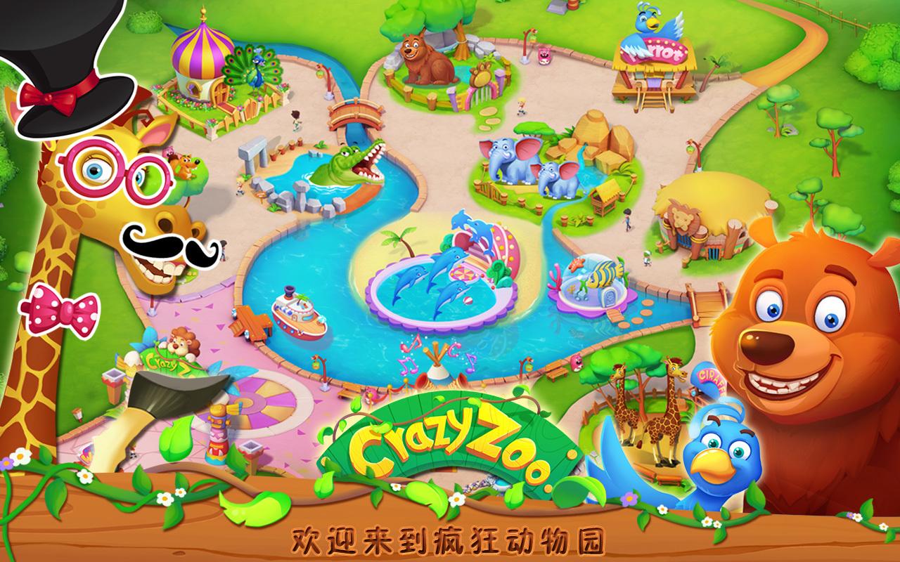 疯狂动物园下载|疯狂动物园手机版_最新疯狂动物园版