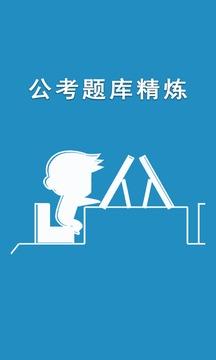 安徽公考题库精炼