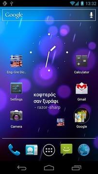 Dictionary Greek English Free