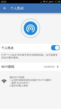 WiFi王国