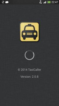 出租车服务呼叫