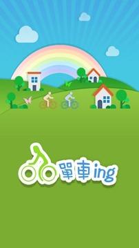 单车ing(平板版)