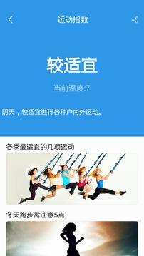中国天气速查