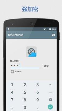 Safe In Cloud 密码管理器
