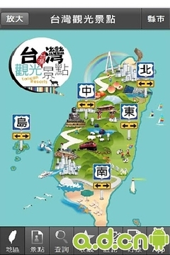 台湾观光景点