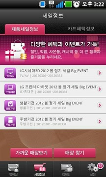 LG 멤버십