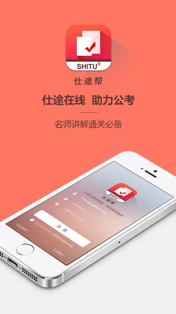 仕途帮app下载_仕途帮手机版下载_手机仕途帮下载