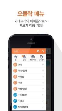 오클락 - CJ오쇼핑 소셜커머스