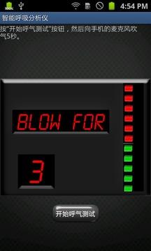 智能呼吸分析仪