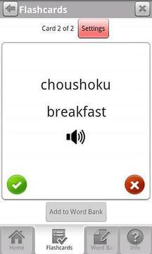 日语单词学习
