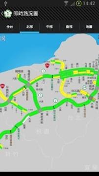 台湾高速公路即时影像