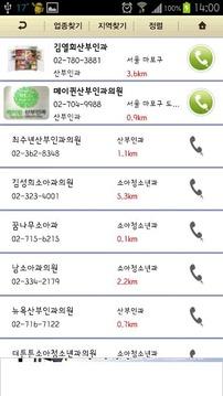 [필수어플]한국전화번호부-114안내