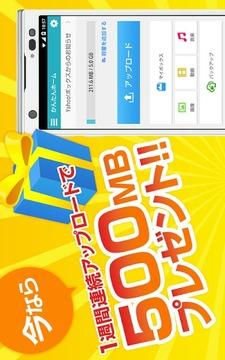 Yahoo!ボックス:オンラインストレージにバックアップ