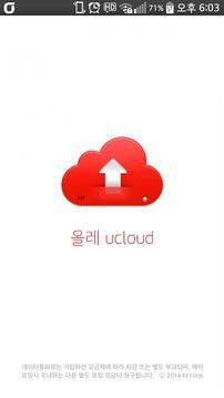 ucloud mobile (유클라우드)