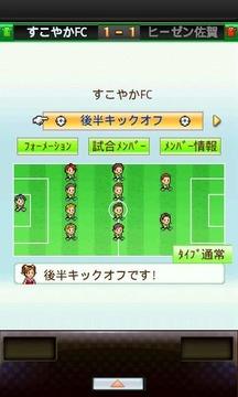 冠军足球物语 精简版