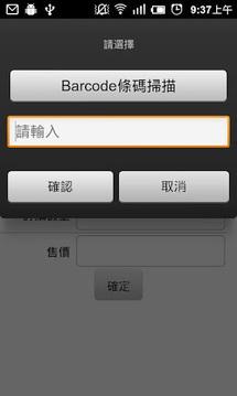 鼎捷行动平台