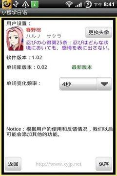 小樱学日语