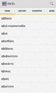 英语-希腊迷你宝石