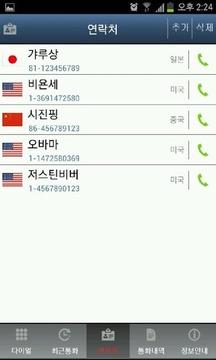 무료국제전화 스카이콜