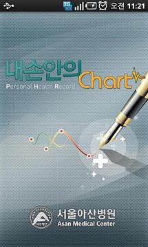 내 손안의 차트(서울아산병원)