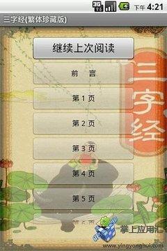 三字经(繁体珍藏版)
