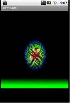 指纹识运势