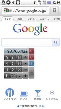 Float Calculator (Free)