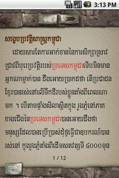 Khmer History