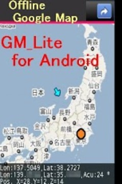 GM_Lite for Android 离线地图软件