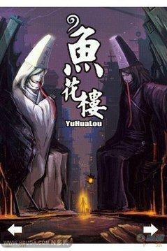 地府鱼花楼漫画第3辑
