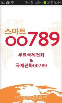 무료국제전화 스마트00766