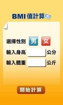 BMI检测器(繁/简)