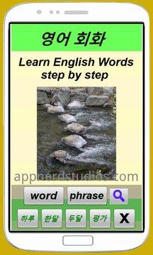 영어회화 Step By Step