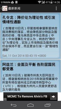 光华日报(马来西亚)