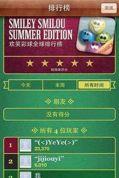 欢笑彩球夏日版