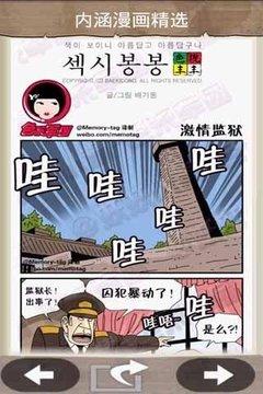 内涵漫画精选
