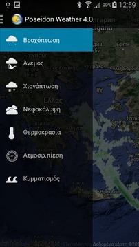 Poseidon weather