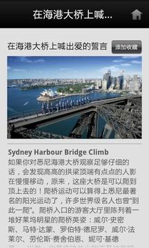 悉尼全攻略