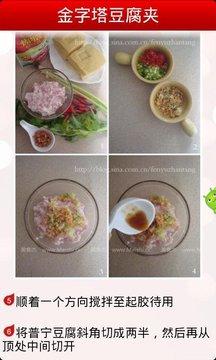 简单厨艺五