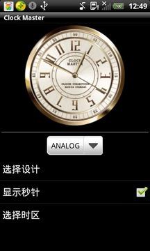 时钟小部件