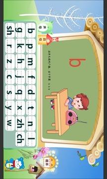 学拼音练习篇