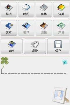 密友日记_Ultra Mate v1.9.8_汉化版