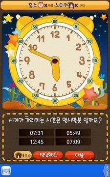 学习时钟 시계놀이
