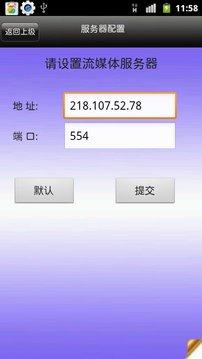 3G移动监控