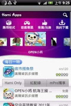 Hami Apps 软件商店