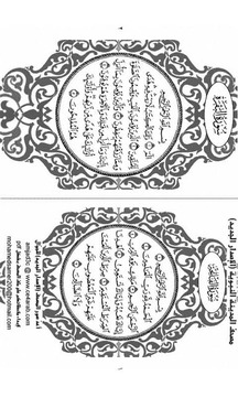 Holy Quran Dual Page Uthmani