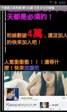 卡提诺论坛 ck101 Mobile